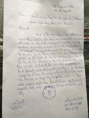 complaint amrit pal singh bunty