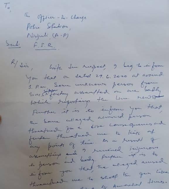 Hofe Dada assault complaint 1